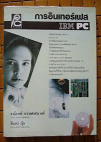 การอินเตอร์เฟส IBM PC