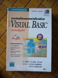 การเขียนโปรแกรมบนวินโดว์ด้วย Microsoft Visual Basic