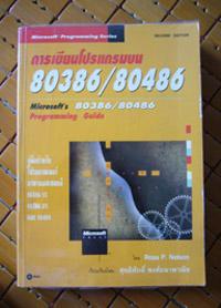 การเขียนโปรแกรมบน 80386/80486