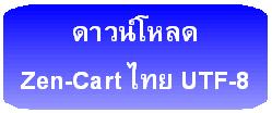 Zen-Cart ภาษาไทยแบบ UTF-8