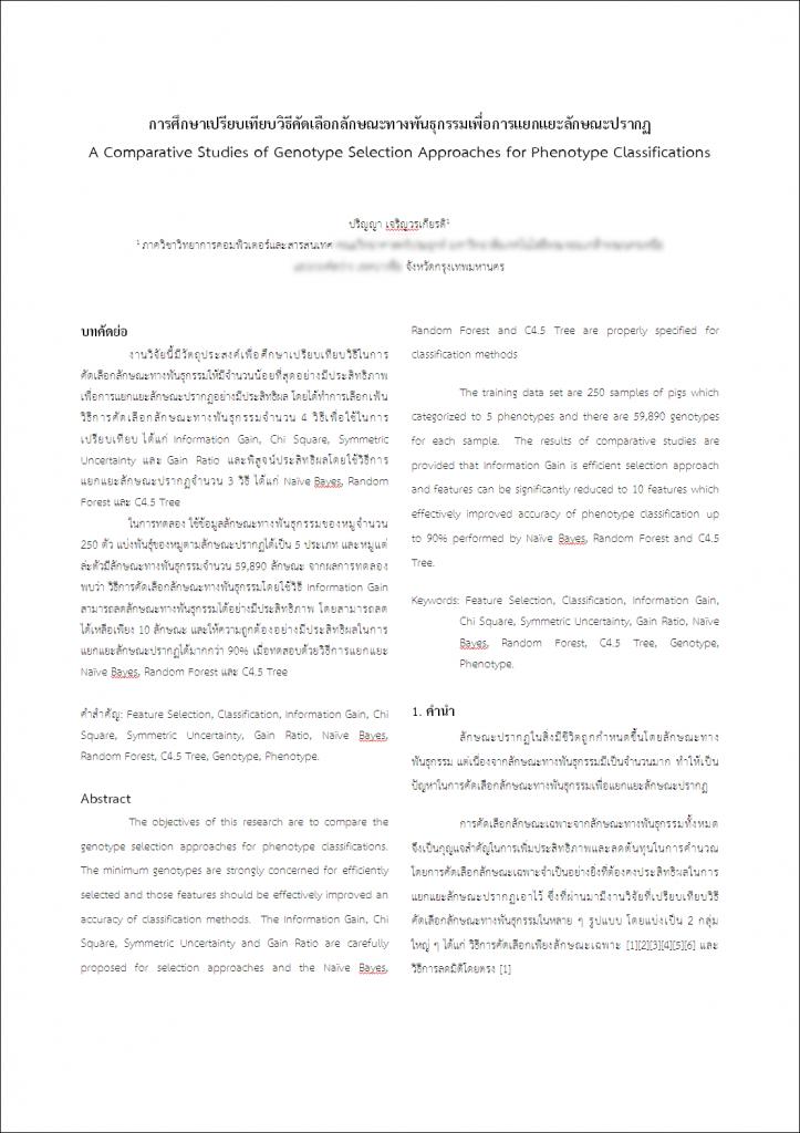 เปเปอร์ Bioinformatics หน้าที่ 1