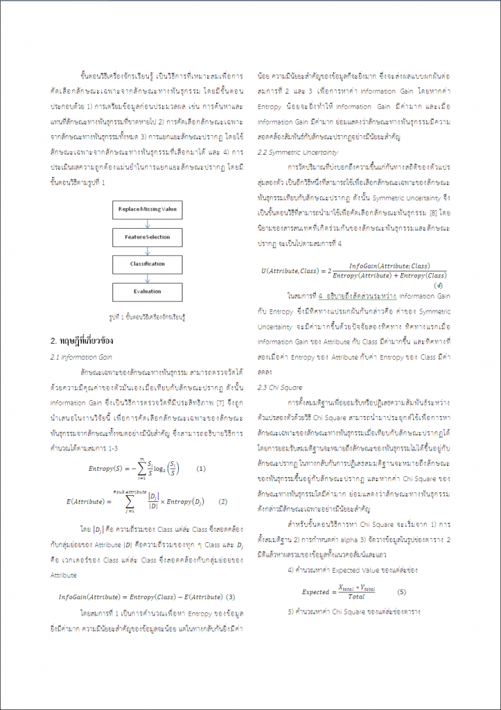 เปเปอร์ Bioinformatics หน้าที่ 2