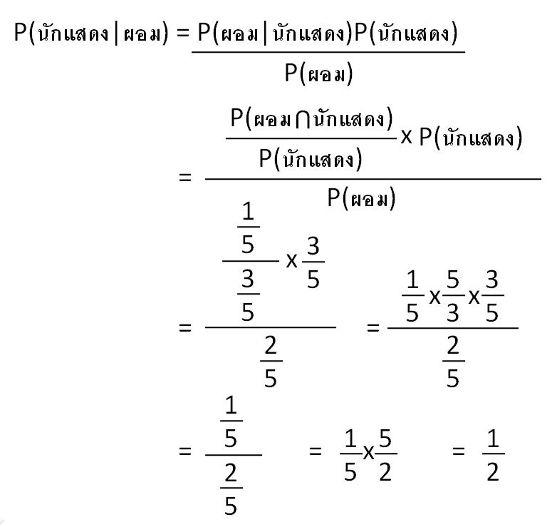 ตัวอย่างสมการตามทฤษฎีบทของเบย์
