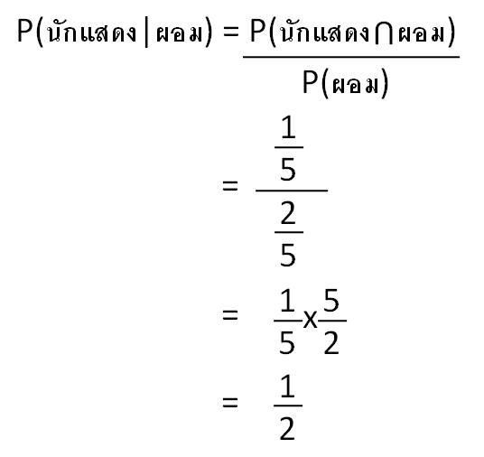 ตัวอย่างสมการแบบความน่าจะเป็นแบบมีเงื่อนไข